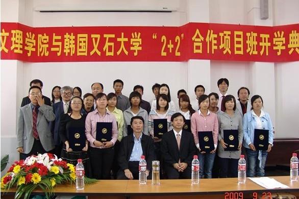 """我院城市规划专业与韩国又石大学实行""""2+2""""国际合作办学"""