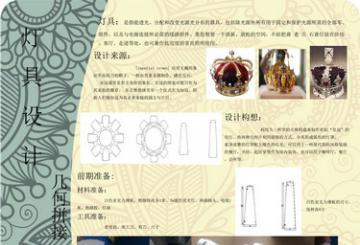 照明设计作品展示2-10环艺灯具设计(12-13学年下)