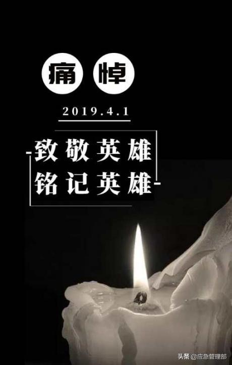 """""""3.30""""四川凉山木里火灾事件回顾 愿英雄一路走好"""